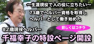 82歳現役ヘルパー 千福幸子さんの特設ページ開設 詳しくはコチラをクリック