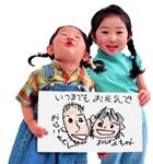プラスワンケアサポート株式会社 イメージキャラクター
