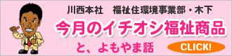 川西本社 福祉住環境事業部 木下 今月のおすすめ商品とよもやま話